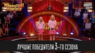 Рассмеши комика - 2012 - 4 сезон, 1 выпуск | Лучшие Победители 3-го сезона | Супер игра