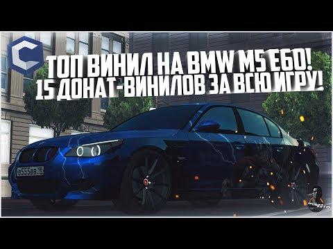 ТОПОВЫЙ ВИНИЛ НА BMW M5 E60! 15 ДОНАТ-ВИНИЛОВ ЗА ВСЮ ИГРУ! - MTA CCDPLANET