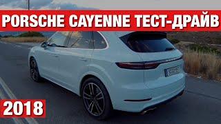 Porsche Cayenne 2018 Тест Драйв - Зима, горы и новый Кайен