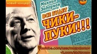 Михаил Задорнов. Концерт «Всё будет чики-пуки!»