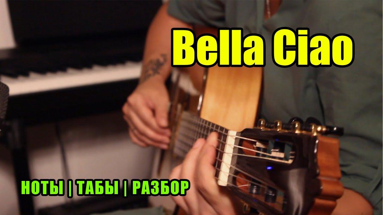 Bella Ciao | На гитаре | Ноты Табы Разбор
