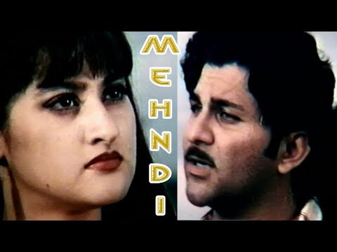 MEHNDI (1996) - KEMAL , SAHIBA, SHAFQAT CHEEMA - OFFICIAL FULL MOVIE