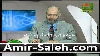 خمس نصائح لجعل الولادة الطبيعية سهلة بإذن الله | الدكتور أمير صالح