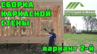 Каркасный дом своими руками. Ч5. Сборка стен, вариант 2-й. Строй и Живи.