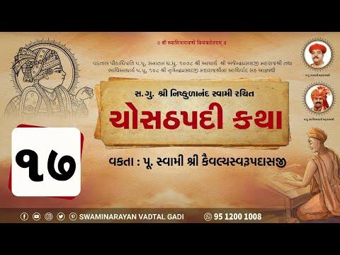 ચોસઠપદી કથા ।। Chosathpadi Katha    Part - 17    Swaminarayan Vadtal Gadi    2021