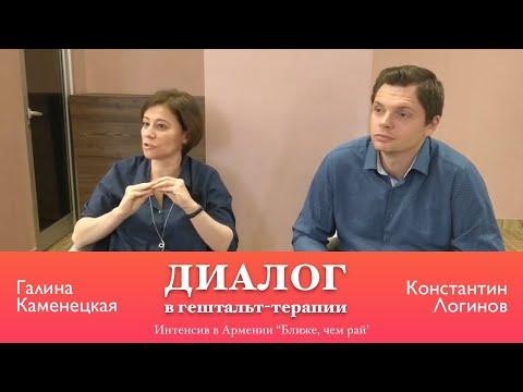 Диалог в гештальт-терапии | Каменецкая Г., Логинов К.