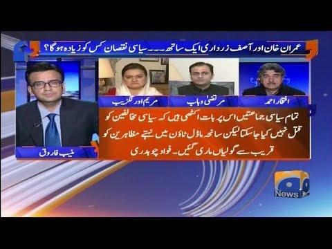 Aapas Ki Baat - 16-January-2018 - Geo News
