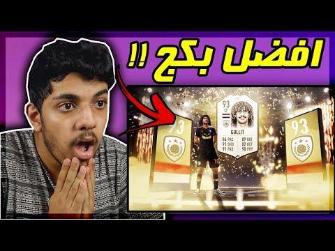 افضل بكجات اليوتيوبرز العرب في فيفا 19..!!!😱🔥 Fifa 19 I
