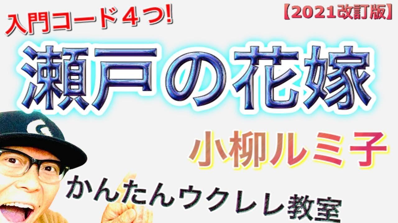 【2021年改訂版】瀬戸の花嫁 / 小柳ルミ子(入門コード4つ)結婚式に《ウクレレ 超かんたん版 コード&レッスン付》 #GAZZLELE