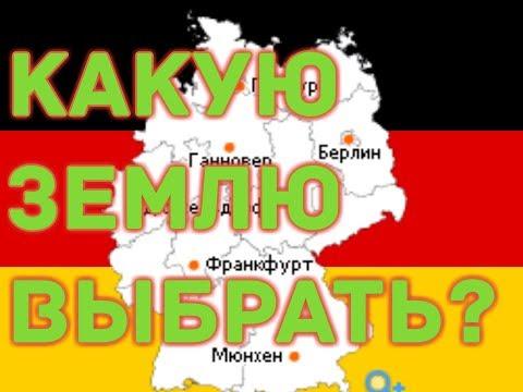 КАКУЮ ЗЕМЛЮ с Германии ВЫБРАТЬ?
