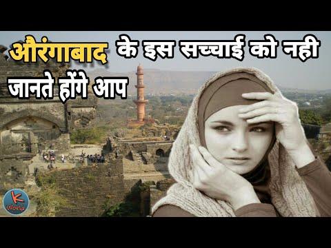 Aurangabad के इस सच्चाई को नहीं जानते होंगे आप | facts about Aurangabad | Knowledge World