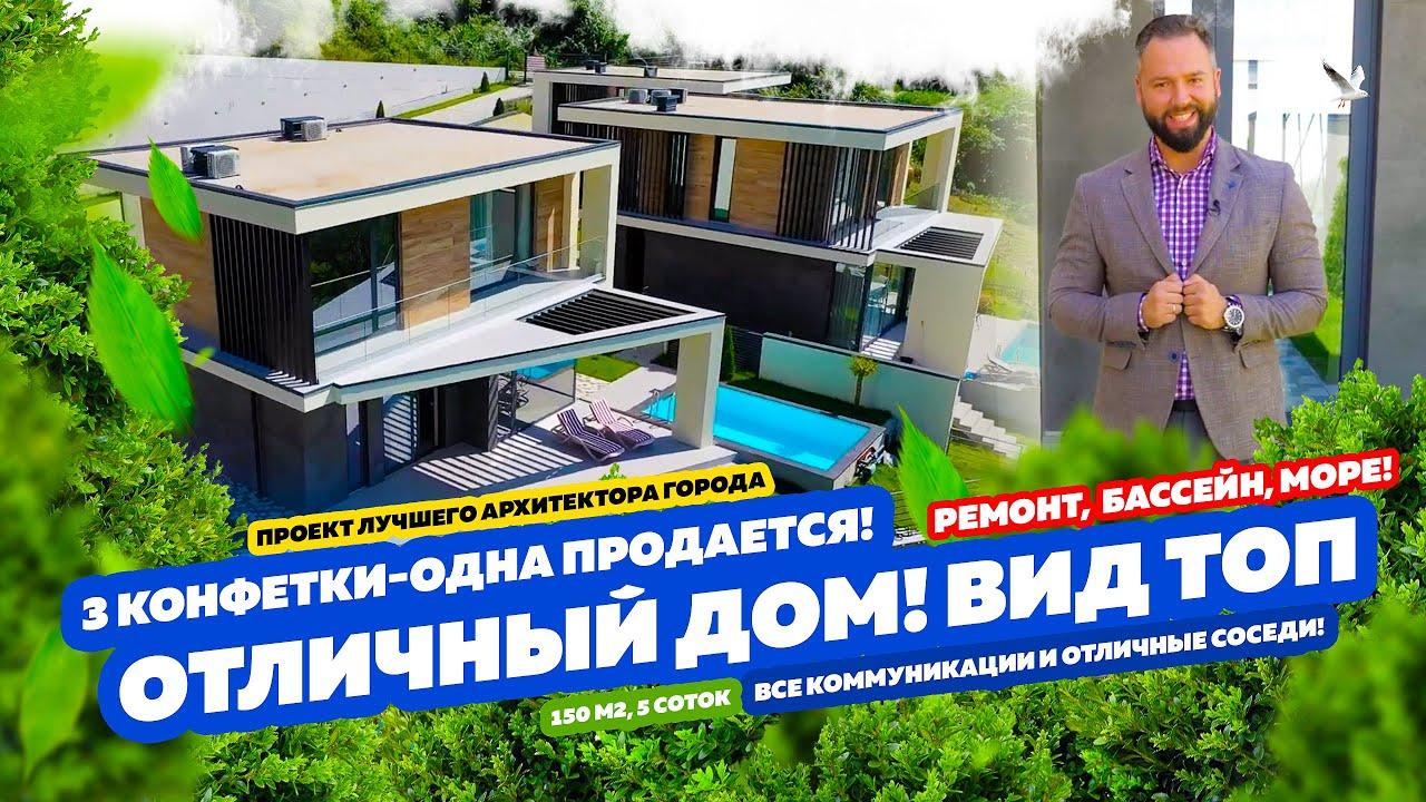 Смотри какой ХОРОШИЙ ДОМИК С ВИДОМ в СОЧИ! Купить дом в Сочи! Недвижимость Сочи!