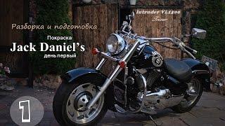 Suzuki Intruder VL1500 Jack Daniel's #1 - подготовка (ДТП)