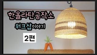 《라탄공예》한올라탄공작소워크샵/라탄/워크샵/안동/라탄작…