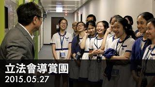 2015.05.27 毓民:「會議」是指三人以上循一定規則,研究事理,解決問題(拔萃女書院)