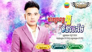(បទថ្មី), មានប្រពន្ធល្អមិនចេះថែ, ច្រៀង៖ ពេជ្រ ថាណា, Town Production, Pich Thana Khmer new song 2018