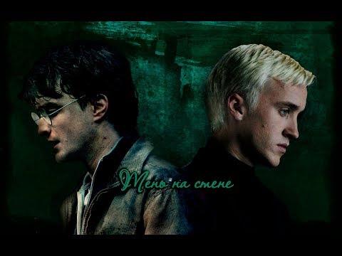 Гарри & Драко    Я для тебя лишь тень