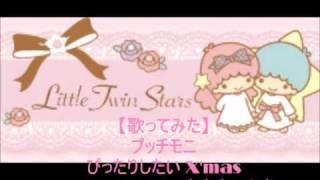 プッチモニのぴったりしたいX'masを歌ってみましたv クリスマスソング...