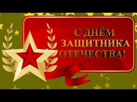 Поздравление с Днем Защитника Отечества.С 23 февраля мужчинам коллегам по работе.
