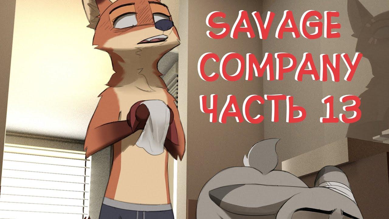 Часть 13┃Savage Company┃Зверополис┃Озвученный комикс┃Loki & Snack