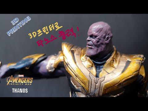 3D프린터로 타노스 엔드게임 버전 피규어 만들기 / 3D printing avengers thanos figure (  Endgame ver. )