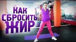Тренировки для похудения Упражнения чтобы сбросить жир