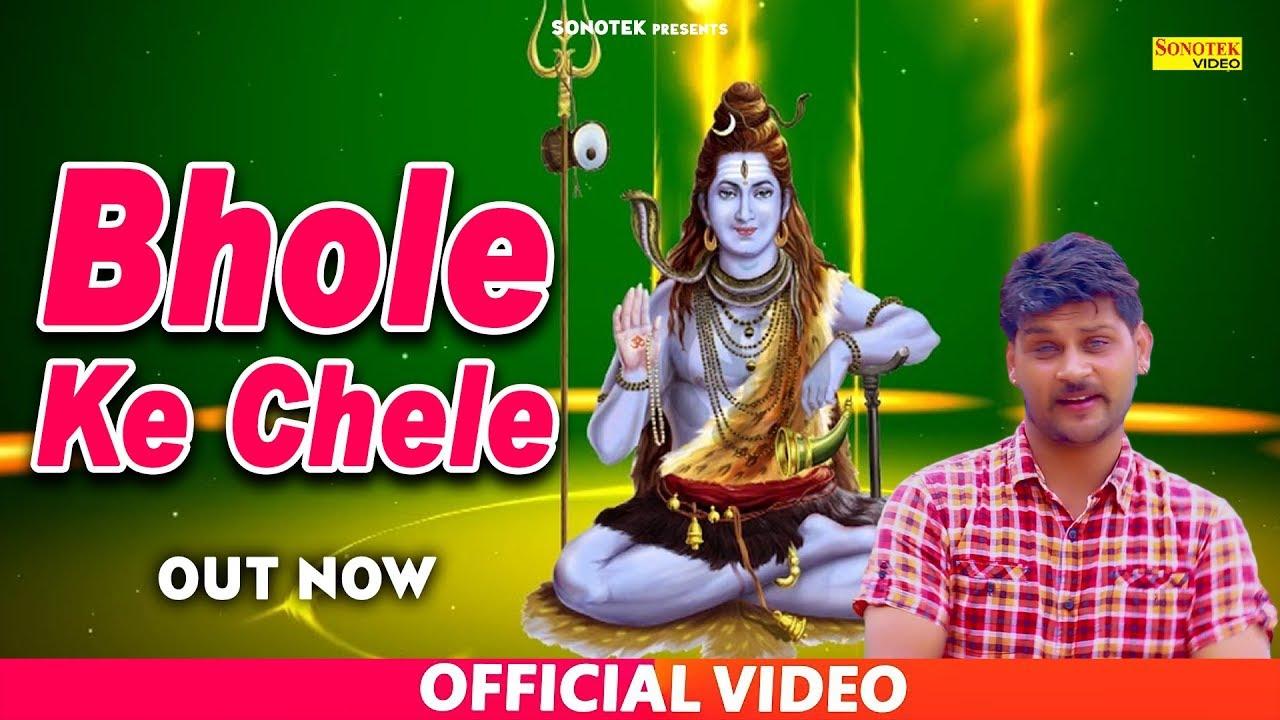 Bhole Ke Chele | Aman Dumerkha | Ajay Rana | Latest Bhole Baba Song 2019 |  Sonotek