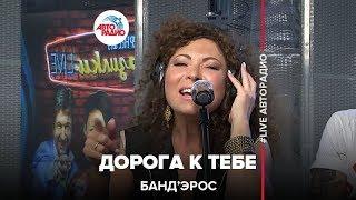 Download Банд'Эрос - Дорога К Тебе (LIVE @ Авторадио) Mp3 and Videos