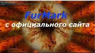 furmark скачать с официального сайта/Установка FurMark