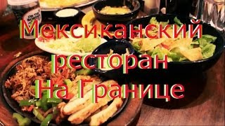 Еда и интерьер в Мексиканском рестаране На Границе (On the Border). Mexican food. Russian language.