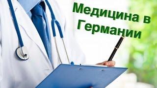 Медицина в Германии: мои походы по врачам 💊