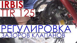 Irbis ttr 125 - Регулировка зазоров клапанов на мотоцикле