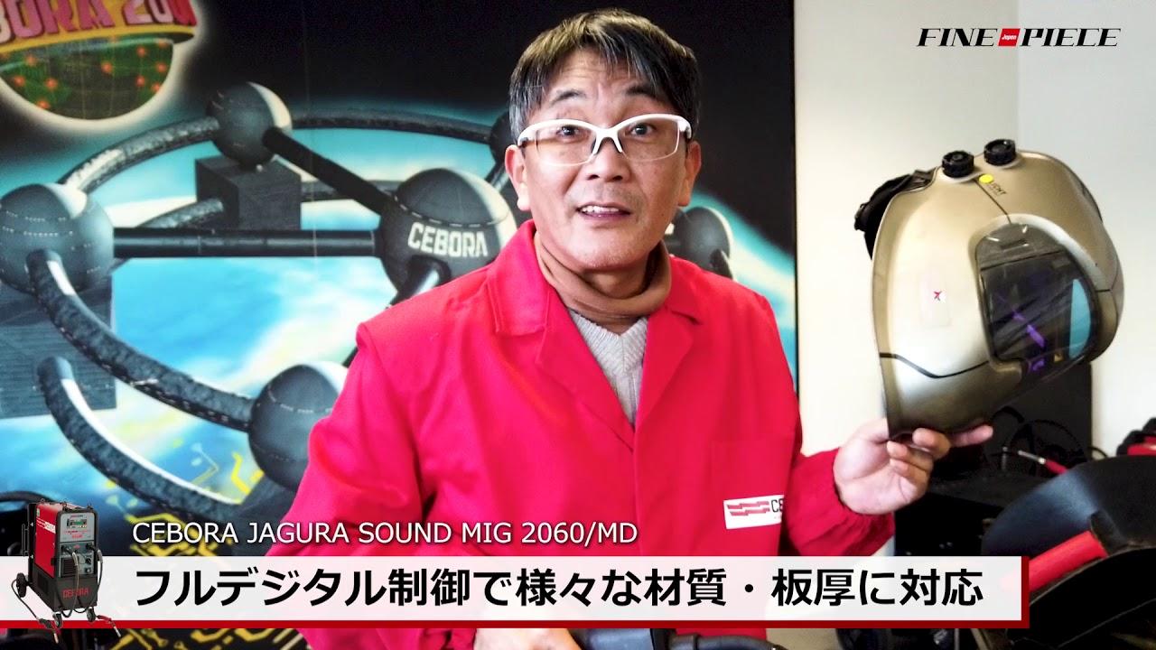 チェボラ - チェボラ フルデジタル制御 パルス MIG/MAG 半自動溶接機