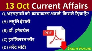 13 October 2019 Current Affairs | Daily Current Affairs in Hindi | Exam Forum Current Affairs