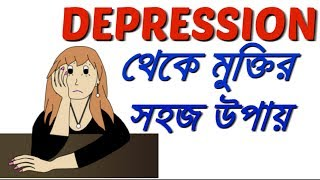 How To Recover Depression And Anxiety | Bangla Motivational Video | Lifestyle Solution