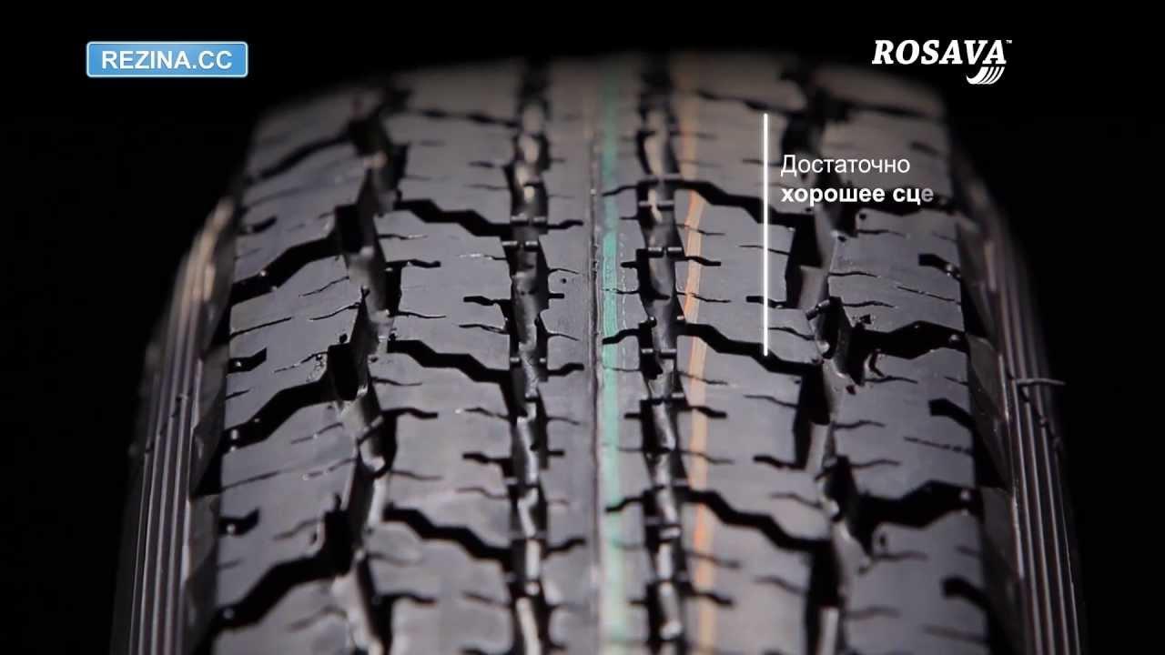 Rosava bc-11 – бескамерная летняя шина для легковых автомобилей. Главный завод-производитель белоцерковский шинный завод.
