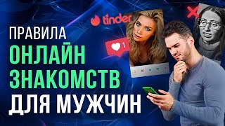 Как найти девушку на сайте знакомств Правила онлайн знакомств