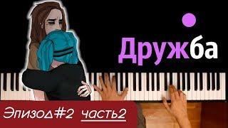 Песня Салли - Дружба (ЭПИЗОД#2 | ЧАСТЬ2) ● караоке | PIANO_KARAOKE ● ᴴᴰ + НОТЫ & MIDI