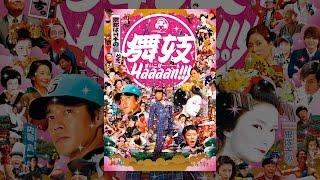 舞妓Haaaan!!! thumbnail