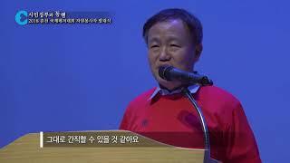 03 민선 7기 이재수 춘천시장 2018 춘천 국제레저…