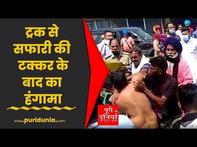 Himachal | Truck से सफारी की टक्कर के बाद हंगामा, दोनों पक्षों में जमकर चले लात-घूसे | Viral Video