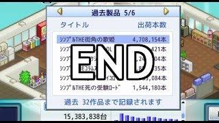 Switch新作「ゲーム発展国++」を実況配信!最終回 終わりなきD3