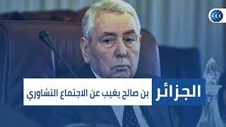 بن صالح يغيب عن الاجتماع التشاوري للشخصيات السياسية والمدنية في الجزائر