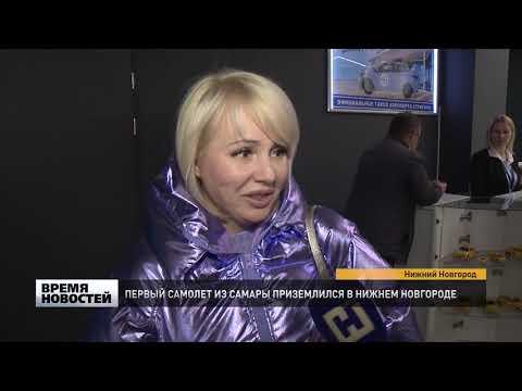 Первый рейс из Самары прибыл в Нижний Новгород