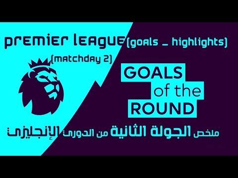 ملخص الأسبوع التاني الخرافي من الدوري الإنجليزي_ 2 Premier League Goals & Highlights - Matchday