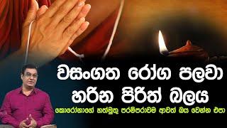 වසංගත රෝග පලවා හරින පිරිත් බලය  | Piyum Vila | 24- 03 - 2020 | Siyatha TV Thumbnail