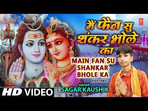 New Kanwar Bhajan I Main Fan Su Shankar Bhole Ka I Haryanvi Kanwar I SAGAR KAUSHIK I HD Video Song