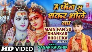 New Kanwar Bhajan I Main Fan Su Shankar Bhole Ka I Haryanvi Kanwar I SAGAR KAUSHIK I HD Song