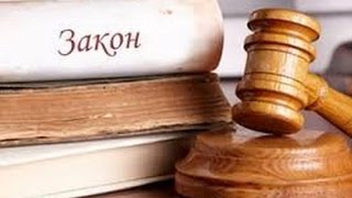 Юридическая Практика - советы начинающим юристам FloridaYalta 29.05.2015