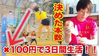 【3日間】バレーの試合で決めた数×100円生活!そんな生活あり?w